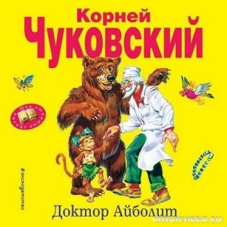 Доктор Айболит - Корней Чуковский
