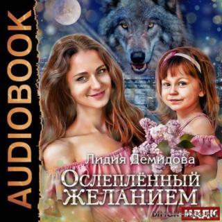Ослеплённый желанием - Лидия Демидова