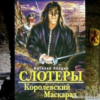 Слотеры. Королевский Маскарад - Виталий Обедин