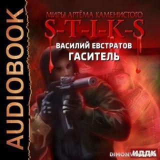 Гаситель - Василий Евстратов