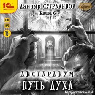 Путь духа - Данияр Сугралинов
