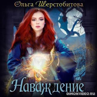 Наваждение - Ольга Шерстобитова