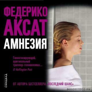 Амнезия - Федерико Аксат