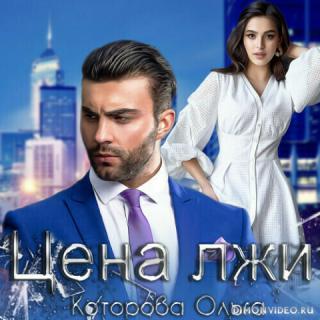 Цена лжи - Ольга Которова