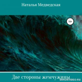Две стороны жемчужины - Наталья Медведская