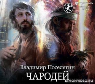 Чародей - Владимир Поселягин