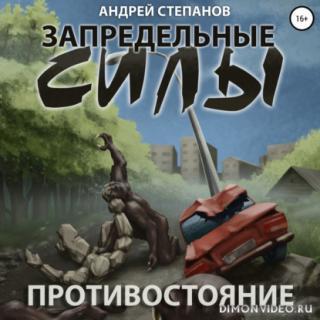 Противостояние - Андрей Степанов