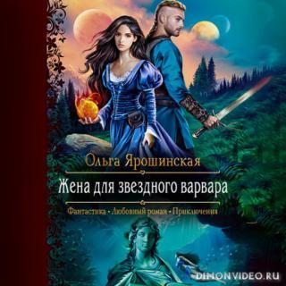 Жена для звездного варвара - Ольга Ярошинская