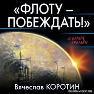 «Флоту – побеждать!» - Вячеслав Коротин