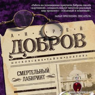 Смертельный лабиринт - Андрей Добров