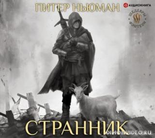 Странник - Питер Ньюман