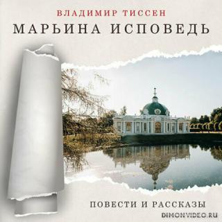 Марьина исповедь - Владимир Тиссен