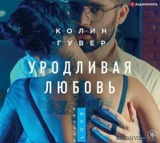 Уродливая любовь - Колин Гувер