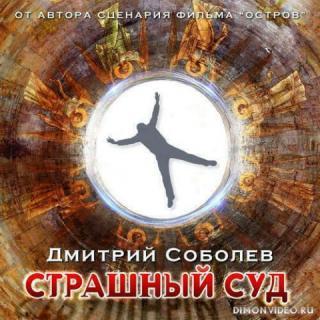 Страшный суд - Дмитрий Соболев