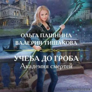 Учеба до гроба - Валерия Тишакова, Ольга Пашнина
