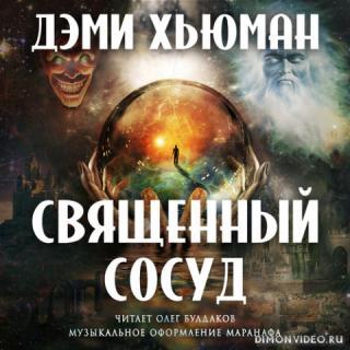 Священный сосуд - Дэми Хьюман