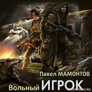 Вольный игрок - Павел Мамонтов