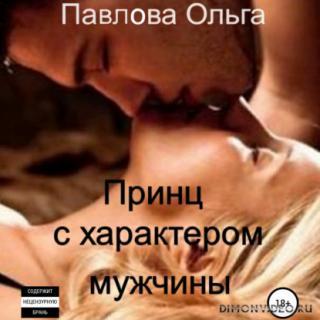 Принц с характером мужчины - Ольга Павлова