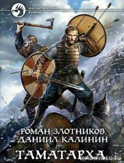 Таматарха. Книги 1-3 - Роман Злотников, Даниил Калинин