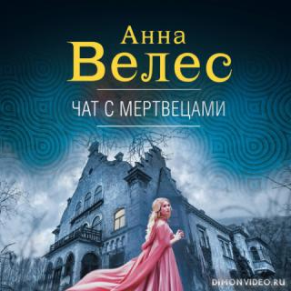 Чат с мертвецами - Анна Велес