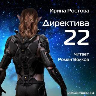Директива 22 - Ирина Ростова