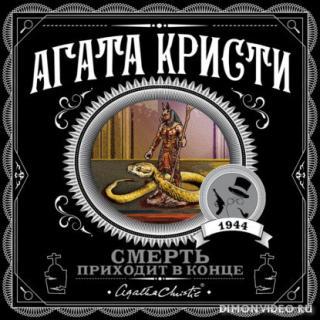Смерть приходит в конце - Агата Кристи