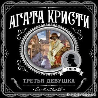 Третья девушка - Агата Кристи