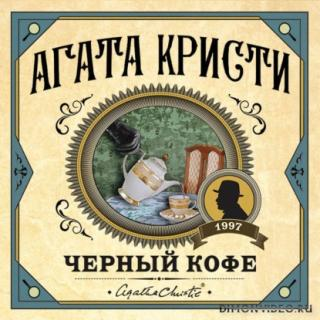 Черный кофе - Агата Кристи