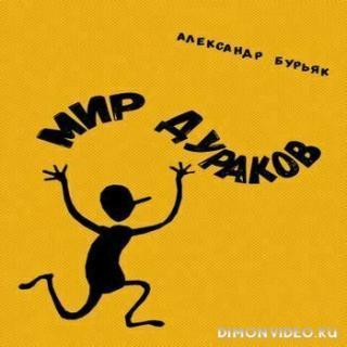 Мир дураков - Александр Бурьяк