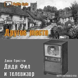 Другое место; Дядя Фил и телевизор - Джон Бойнтон Пристли
