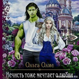 Нечисть тоже мечтает о любви - Ольга Олие