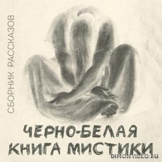 Черно-белая книга мистики - Коллектив авторов