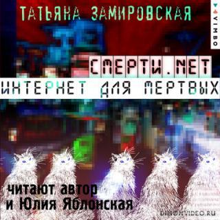Смерти.net. Интернет для мертвых - Татьяна Замировская