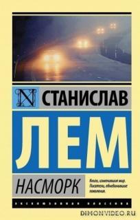 Насморк - Станислав Лем