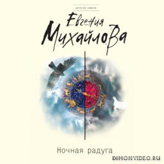 Ночная радуга - Евгения Михайлова