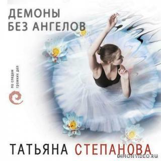 Демоны без ангелов - Татьяна Степанова