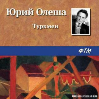 Туркмен - Юрий Олеша