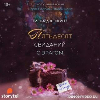 Пятьдесят свиданий с врагом - Елена Дженкинз