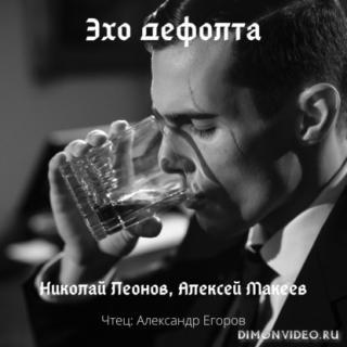 Эхо дефолта - Николай Леонов, Алексей Макеев