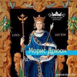 Яд и корона - Морис Дрюон