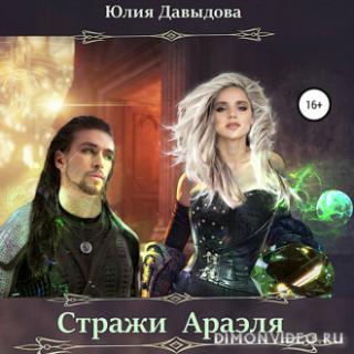 Стражи Араэля - Юлия Давыдова