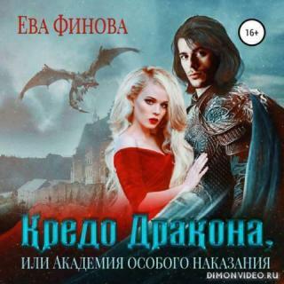 Кредо дракона, или Академия особого наказания - Ева Финова