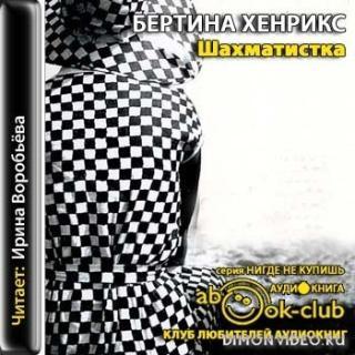 Шахматистка - Бертина Хенрикс