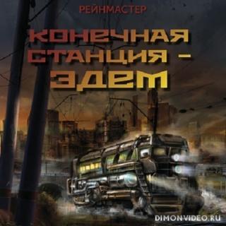 Конечная станция — Эдем - Рейнмастер