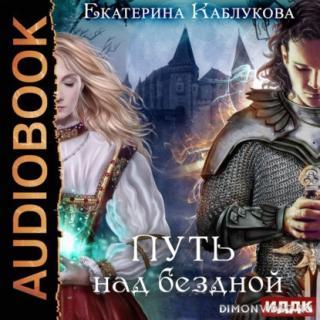 Путь над бездной - Екатерина Каблукова