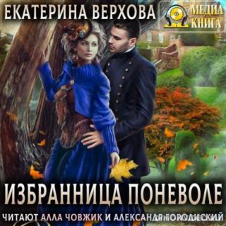 Избранница поневоле - Екатерина Верхова
