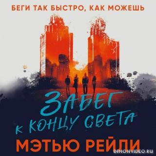 Забег к концу света - Мэтью Рейли
