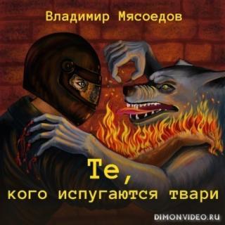 Те, кого испугаются твари - Владимир Мясоедов