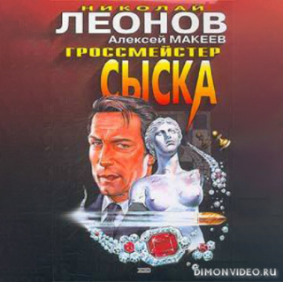 Гроссмейстер сыска - Николай Леонов, Алексей Макеев