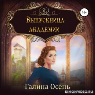 Выпускница академии - Галина Осень